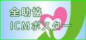 全助教ICMポスター