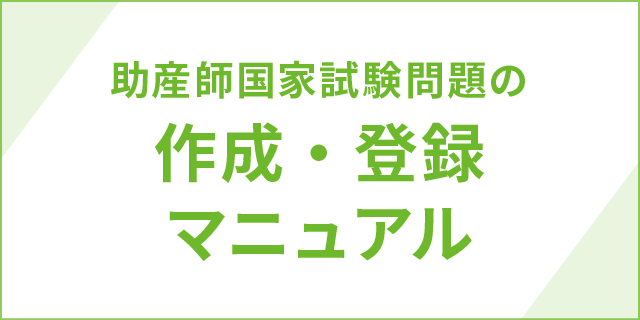 助産師国家試験問題の作成登録マニュアル